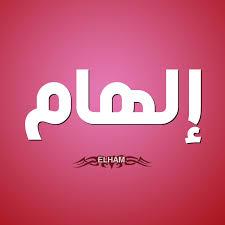 Elham Jaafar Hamed Mahsen Al-Shawi